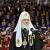 Патријарх Кирил: Да ја просветлиме душата и искорениме злото (25.05.2015)