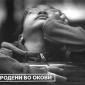 Ретроспектива (2005-2020): Игумен Арсениј Бока: ДЕЦА РОДЕНИ ВО ОКОВИ