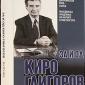 """""""За и од Киро Глигоров"""