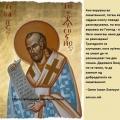 Св. Јован Златоуст: Ако веруваш во Господ - во Него никогаш нема да се разочараш