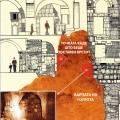 Автентичноста на Гробот Христов и Голготската карпа II дел