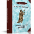 """Излезе од печат """"Толкување на Псламите"""" од свети Атанасиј и свети Василиј"""