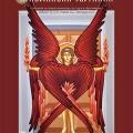 Православна светлина бр. 47