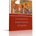 Толкување на Божествената Литургија - ново издание